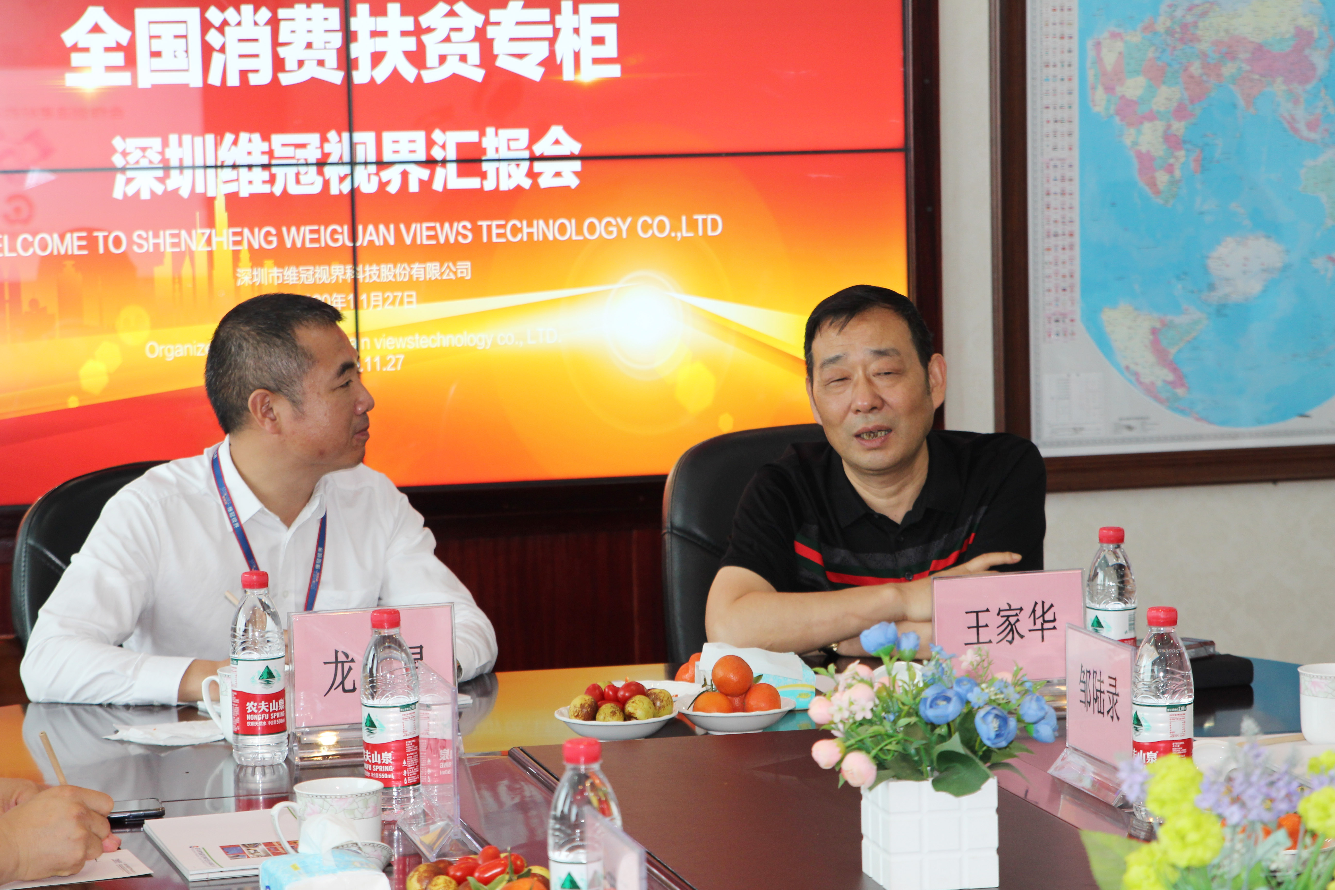中国扶贫志愿促进会副会长王家华一行前往消费扶贫专柜企业定点调研